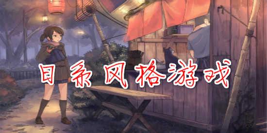 日系风格游戏