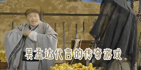 吴孟达代言的传奇游戏