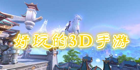 好玩的3D视角游戏
