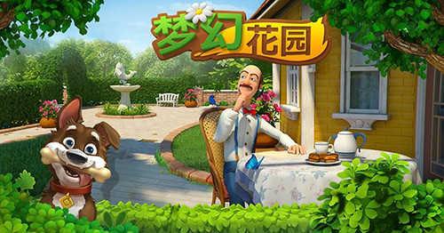 梦幻花园游戏专区