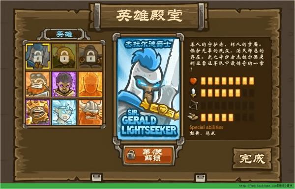 皇家守卫军4:复仇-皇家守卫军4:复仇中文版下载