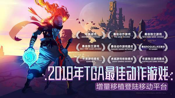 死亡细胞中文版下载-死亡细胞中文版手机下载