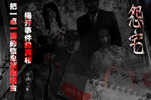 怨宅-怨宅手游下载-怨宅中文版下载