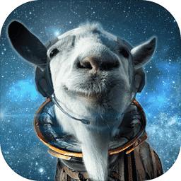 山羊模拟器太空废物破解版(暂无破解)