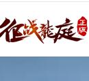 征战龙庭1.80火龙打米版