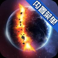星球毁灭模拟器2021最新版