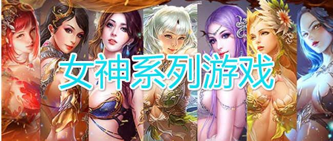 女神系列游戏