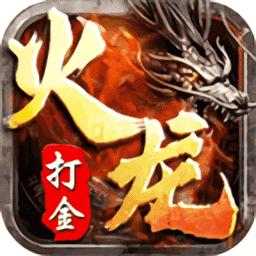 1.80火龙三端互通版