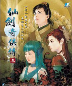 仙剑奇侠传三完整版