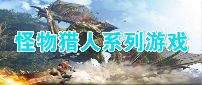 怪物猎人系列游戏