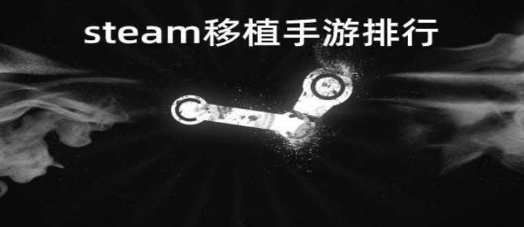 steam移植手游排行