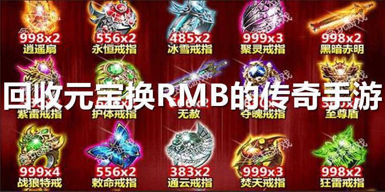 回收元宝换RMB的传奇