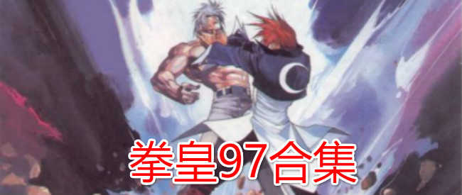 拳皇97游戏