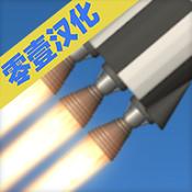 航天模拟器1.7完整版