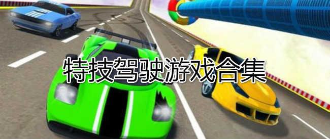 特技驾驶游戏