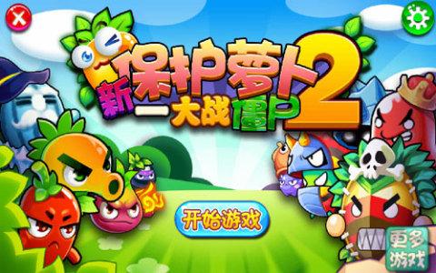 新保护萝卜2-大战僵尸破解版