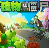 植物大战僵尸1原版