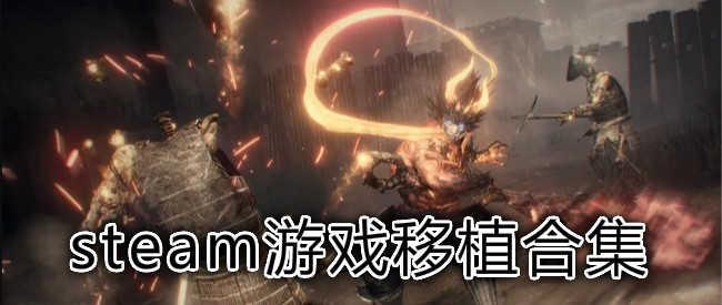 steam游戏移植