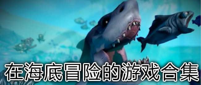 在海底冒险的游戏