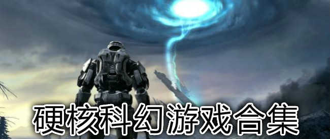 硬核科幻游戏