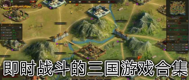 即时战斗的三国游戏