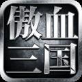 傲血三国志游戏下载-傲血三国志最新版下载-ROM之家