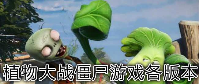 植物大战僵尸2021