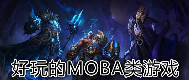 好玩的MOBA类游戏