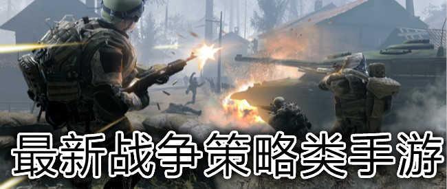 最新战争策略类手游