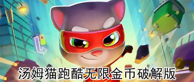 汤姆猫跑酷无限金币破解版