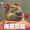 熊熊荣耀5v5正版