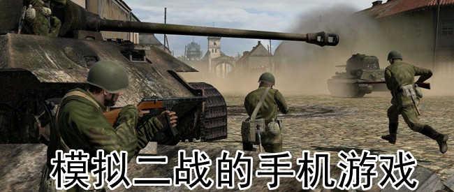 模拟二战的手机游戏