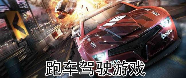 跑车驾驶游戏