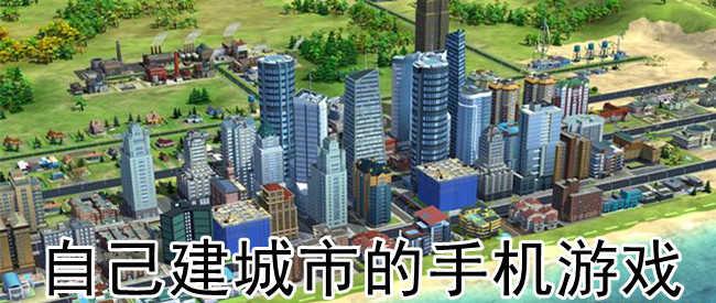 自己建城市的手机游戏