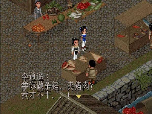 仙剑奇侠传1单机版