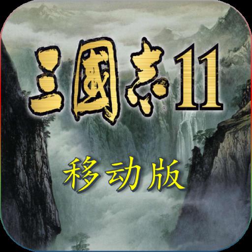 三国志11手机版下载