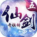 仙剑奇侠传5手机版