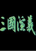三国演义单机版安卓